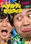 Penalty Tandoku Live 2007
