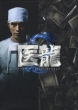 Iryu Team Medical Dragon 2 Dvd-Box