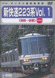Jr Nishinihon Sin Kaisoku 223kei Vol.1 (Tsuruga-Kyoto)