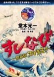 Sushi Prince Go To Ny.Navigate Dvd