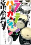 Latin Percussion No Jotoku