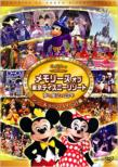 Memories Of Tokyo Disney Resort Yume To Maho No 25 Nen Show&Special Event Hen