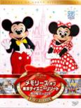 Memories Of Tokyo Disney Resort Yume To Maho No 25 Nen Dream Box