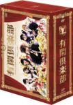 Yukan Club Dvd-Box