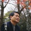 Mago Ha Mittsu/Tengoku No Kaasan He