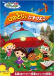 Disney`s Little Einsteins/Rocket`s Firebird Rescue