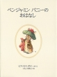 Beatrix Potter  /  
