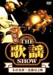 Otokouta-The Kayo Show-