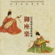The Vanished Tradition Of Ryukyuan Court Music Uzagaku