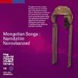 Mongolian Songs : Namdziliin Norovbanzad