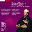 Classical Songs Of Ryukyu Court:Nishie Kishun.Tamaki Masaharu