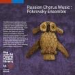 Russian Chorus Music:Pokrovsky Ensemble