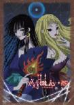Tv Animation[xxxholic Kei]dvd 2