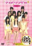 �A�C�h�����O!!! Season1 DVD BOX�@���Y�����