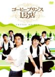 Coffee Prince Dvd-Box2