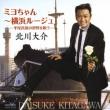 Miyochan Yokohama Rouge -Hirao Masaaki No Sekai Wo Utau-