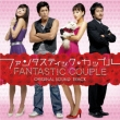 Fantastic Couple Original.Soundtrack