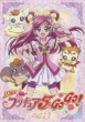 Yes! Prettycure 5 Gogo! Vol.2