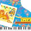 Relaxing Piano Chura Uta-Okinawa Song Collection