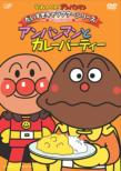Soreike! Anpanman Daisuki Character Series Carrypanman Anpanman To Carry Party