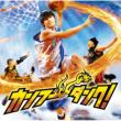 [kung Fu Dunk!]original Soundtrack