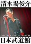 Live Tour 2008 Rock & Soul{