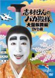 Ken Shimura`s Bakatono