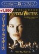 Freedom Writers Special Collectors Edtion