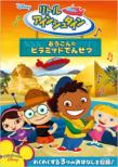 Disney`s Little Einsteins/The Legend Of The Golden Pyramid