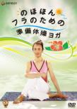 Nohohon Hula No Tame No Junbi Taisou Yoga