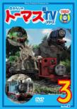 Thomas & Friends Shin Tv Series Series9 3