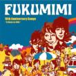10th Anniversary Songs -Tribute To Coil- Fukumimi