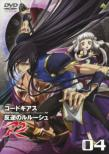 Code Geass Lelouch Of The Rebellion R2 Volume 04