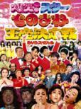 Bakushou! Star Monomane Ouza Kettei Sen Dvd Special