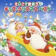 Eigo De Utaou! Kids.Christmas Best