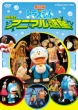 Butai Ban Doraemon Nobita To Animal Planet
