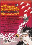 Japanese Stereotype !!! Break How!!! 15 Bands Live Dvd