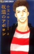 Sakamichi no Apollon Vol.2