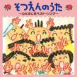 Sotsuen No Uta -Kokoro Ni Nokoru Best Song-