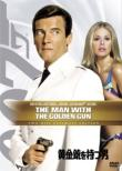 007/The Man With The Golden Gun Ultimate Edition