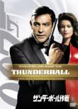 007/Thunderball Ultimate Edition