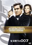 007/On Her Majesty`s Secret Service Ultimate Edition