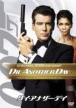 007/Die Another Day Ultimate Edition