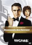 007/Diamonds Are Forever Ultimate Edition