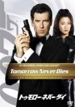 007/Tomorrow Never Dies Ultimate Edition