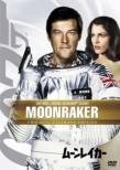 007/Moonraker Ultimate Edition