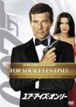 007/For Your Eyes Only Ultimate Edition