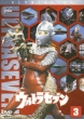Ultra Seven Vol.3