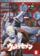 Ultra Seven Vol.6