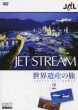 Jal Jet Stream Around The World 2